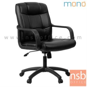 B03A493:เก้าอี้สำนักงาน รุ่น Amaryllis (แอมเมอร์รี่รืส) ขนาด 68W cm. โช๊คแก๊ส ก้อนโยก