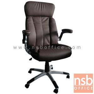 B01A355:เก้าอี้ผู้บริหาร รุ่น FN-NEWTON-04  โช๊คแก๊ส มีก้อนโยก ขาอลูมิเนียม