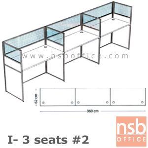 A04A083:ชุดโต๊ะทำงานกลุ่ม 3 ที่นั่ง   ขนาดรวม 360W*62D cm. พร้อมพาร์ทิชั่นครึ่งกระจกขัดลาย