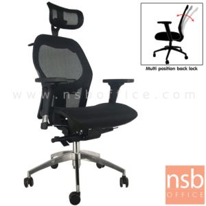B28A117:เก้าอี้ผู้บริหารหลังเน็ต รุ่น ALABAMA  โช๊คแก๊ส มีก้อนโยก ขาอลูมินั่ม