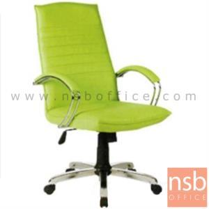 B01A331:เก้าอี้ผู้บริหาร รุ่น Kenny (เคนนี่)  โช๊คแก๊ส มีก้อนโยก ขาเหล็กชุบโครเมี่ยม