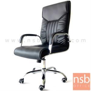 B01A484:เก้าอี้ผู้บริหาร รุ่น NSB-848  โช๊คแก๊ส ก้อนโยก ขาเหล็กชุบโครเมี่ยม