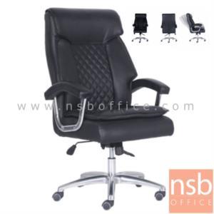B01A448:เก้าอี้ผู้บริหาร รุ่น LP-535  โช๊คแก๊ส มีก้อนโยก ขาอลูมิเนียม