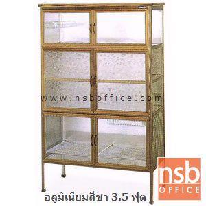 ตู้ครัว SANKI  รุ่น SKS  กว้าง 3.5 cm. โครงเหล็กสีเงิน/สีชา ทรงสูง