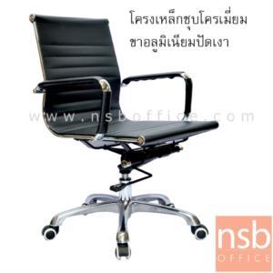 B03A303:เก้าอี้สำนักงาน รุ่น Buttercup (บัตเตอร์คัพ)  ขาอลูมิเนียม