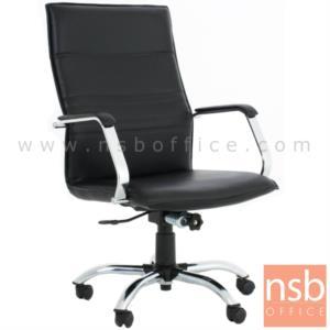B28A021:เก้าอี้สำนักงาน รุ่น 5X  โช๊คแก๊ส มีก้อนโยก ขาเหล็กชุบโครเมี่ยม