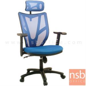 B24A084:เก้าอี้ผู้บริหารหลังเน็ต รุ่น PE-QYZ6001H  โช๊คแก๊ส มีก้อนโยก ขาพลาสติก