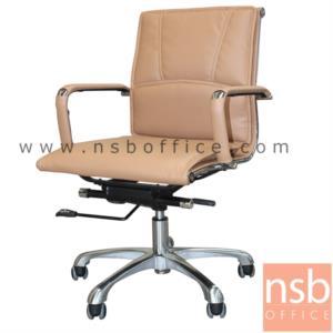 B03A330:เก้าอี้สำนักงาน รุ่น Sunburst (ซันเบิร์ส)  โช๊คแก๊ส มีก้อนโยก ขาอลูมิเนียม