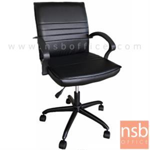 B03A484:เก้าอี้สำนักงาน รุ่น EG-005  โช๊คแก๊ส ขาเหล็กพ่นดำ