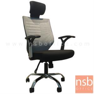 B24A196:เก้าอี้ผู้บริหารหลังเน็ต รุ่น ASAC203  โช๊คแก๊ส มีก้อนโยก ขาเหล็กชุบโครเมี่ยม
