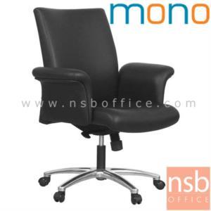 B03A389:เก้าอี้สำนักงาน รุ่น MNBM  โช๊คแก๊ส ก้อนโยก ขาอลูมิเนียม