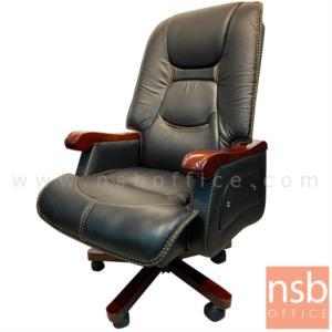 B25A149:เก้าอี้ผู้บริหารหนังแท้ ปรับระดับการเอนได้ รุ่น Bridgeport (บริดจ์พอร์ต)  แขน-ขาไม้