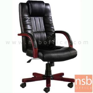 B25A057:เก้าอี้ผู้บริหารหนัง PU รุ่น IDS-XZCD-030C  โช๊คแก๊ส มีก้อนโยก ขาไม้