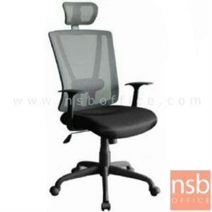 B28A103:เก้าอี้ผู้บริหารหลังเน็ต รุ่น SR-LP2172  โช๊คแก๊ส มีก้อนโยก ขาพลาสติก