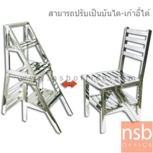 G12A201:เก้าอี้สเต็บ ปรับเป็นบันได 3 ขั้น รุ่น Aerith (แอริธ) มีพนักพิง (ผลิตจากสเตนเลสเหลี่ยม)