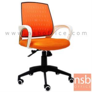 B24A082:เก้าอี้สำนักงานหลังเน็ต รุ่น Trejo (เทรโฮ)  โช๊คแก๊ส มีก้อนโยก ขาพลาสติก