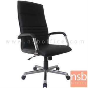 B01A266:เก้าอี้ผู้บริหาร รุ่น KT-SR4/AC  โช๊คแก๊ส มีก้อนโยก ขาอลูมิเนียม