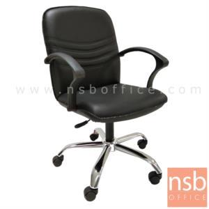 B03A502:เก้าอี้สำนักงาน รุ่น Cosmo (คอสโม่) โช๊คแก๊ส
