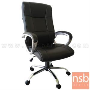 B01A514:เก้าอี้ผู้บริหาร รุ่น Veda (วีดา) โช๊คแก๊ส ก้อนโยก