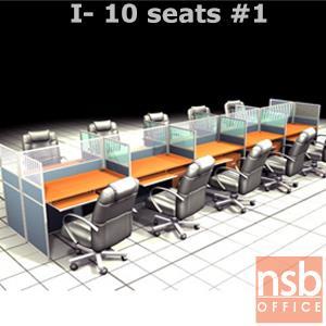 A04A097:ชุดโต๊ะทำงานกลุ่ม 10 ที่นั่ง   ขนาดรวม 612W*122D cm. พร้อมพาร์ทิชั่นครึ่งกระจกขัดลาย