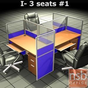 A04A082:ชุดโต๊ะทำงานกลุ่ม 3 ที่นั่ง  ขนาดรวม 184W*126D cm. พร้อมพาร์ทิชั่นครึ่งกระจกขัดลาย
