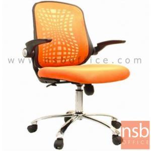 B21A015:เก้าอี้สำนักงานโพลี่  รุ่น Minnette (มินเน็ตต์)  โช๊คแก๊ส มีก้อนโยก ขาเหล็กชุบโครเมี่ยม