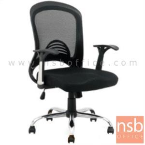 B24A090:เก้าอี้สำนักงานหลังเน็ต รุ่น DF-NET40ML  โช๊คแก๊ส มีก้อนโยก ขาเหล็กชุบโครเมี่ยม