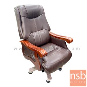 B25A146:เก้าอี้ผู้บริหารหนังเทียม รุ่น Akira (อคิราห์) แขน-ขาไม้