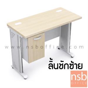 A18A021:โต๊ะทำงาน 1 ลิ้นชักข้าง  ขนาด 100W*75H cm.  ขาเหล็ก