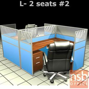 A04A101:ชุดโต๊ะทำงานกลุ่มตัวแอล 2 ที่นั่ง   ขนาดรวม 246W*154D cm.  พร้อมพาร์ทิชั่นครึ่งกระจกขัดลาย