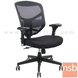 B28A069:เก้าอี้สำนักงานหลังเน็ต รุ่น Monserrate (มอนเซร์ราเต)  โช๊คแก๊ส มีก้อนโยก ขาเหล็กพ่นดำ