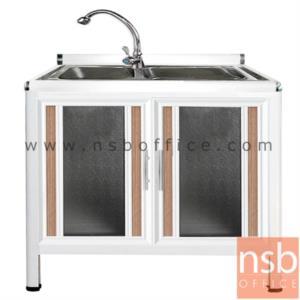 K08A013:ตู้ครัวอลูมิเนียมอ่างซิงค์ 2 หลุมลึก กว้าง 100 ซม