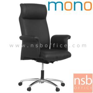 B01A384:เก้าอี้ผู้บริหาร รุ่น MNBM-H  โช๊คแก๊ส มีก้อนโยก ขาอลูมิเนียม