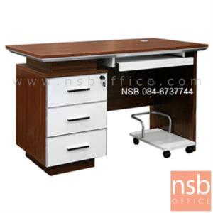 A13A045:โต๊ะทำงาน 3 ลิ้นชัก รุ่น BC-OFT-11L  ขนาด 120W cm. พร้อมที่วางซีพียู รางคีย์บอร์ด กุญแจล็อค