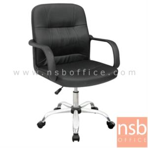 B03A392:เก้าอี้สำนักงาน รุ่น SR-WB143  โช๊คแก๊ส ขาเหล็กชุบโครเมี่ยม
