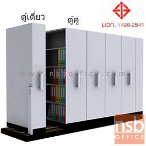 D02A001:ตู้รางเลื่อนมือผลัก 91.4D cm  ขนาด 4, 6, 8, 10,12,14,16 ตู้ (มอก.1496-2541)