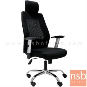 B24A069:เก้าอี้ผู้บริหารหลังเน็ต รุ่น PL-BY-23-01H   โช๊คแก๊ส มีก้อนโยก ขาเหล็กชุบโครเมี่ยม