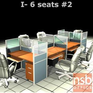 A04A090:ชุดโต๊ะทำงานกลุ่ม 6 ที่นั่ง   ขนาดรวม 366W*126D cm. พร้อมพาร์ทิชั่นครึ่งกระจกขัดลาย