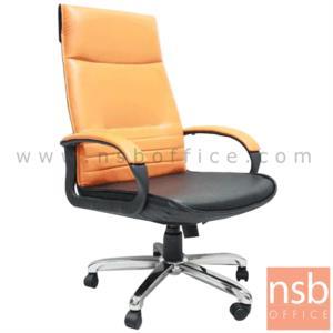 B01A273:เก้าอี้ผู้บริหาร รุ่น SH-705  โช๊คแก๊ส มีก้อนโยก ขาเหล็กชุบโครเมี่ยม