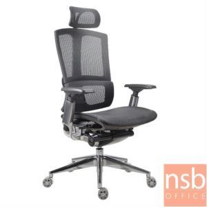 B24A060:เก้าอี้ผู้บริหารหลังเน็ต รุ่น EU-MAH  ขาอลูมินั่ม