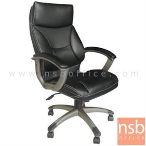 B01A498:เก้าอี้ผู้บริหาร รุ่น DAHLIA (ดาเลีย)  โช๊คแก๊ส มีก้อนโยก ขาสีคอฟฟี่