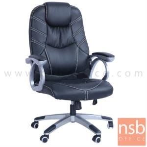 B01A521:เก้าอี้ผู้บริหารหนังเทียม รุ่น Chimere (ชิเมียร์)  ขาพลาสติก