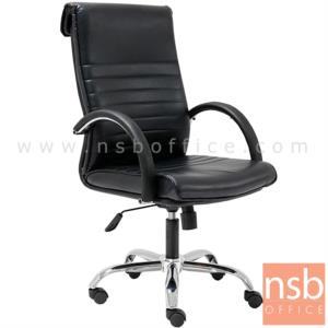 B01A232:เก้าอี้ผู้บริหาร รุ่น PL-521H  โช๊คแก๊ส มีก้อนโยก ขาเหล็กชุบโครเมี่ยม