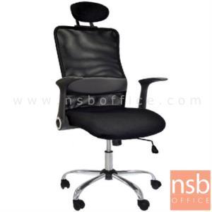 B24A129:เก้าอี้ผู้บริหารหลังเน็ต รุ่น SR-LPL-421H   โช๊คแก๊ส มีก้อนโยก ขาเหล็กชุบโครเมี่ยม