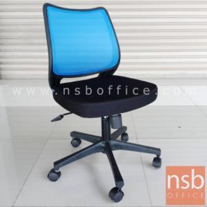 B24A168:เก้าอี้สำนักงานหลังเน็ต รุ่น AC-6355-1  มีก้อนโยก ขาพลาสติก