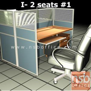 A04A080:ชุดโต๊ะทำงานกลุ่ม  2 ที่นั่ง   ขนาดรวม 124W*122D cm. พร้อมพาร์ทิชั่นครึ่งกระจกขัดลาย
