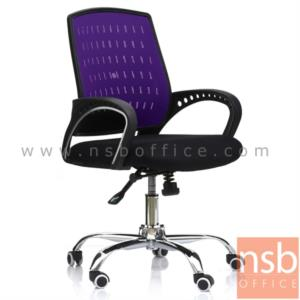 B24A213:เก้าอี้สำนักงานหลังเน็ต เปลือกโพลี่ รุ่น Emerson (เอเมอร์สัน)  โช๊คแก๊ส มีก้อนโยก ขาเหล็กชุบโครเมี่ยม