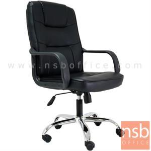 B01A242:เก้าอี้ผู้บริหาร  รุ่น PL-TS-70 โช๊คแก๊ส มีก้อนโยก