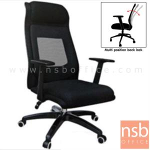 B24A118:เก้าอี้ผู้บริหารหลังเน็ต รุ่น HFM-HOU-009  โช๊คแก๊ส มีก้อนโยก ขาเหล็กชุบโครเมี่ยม