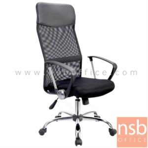 B24A087:เก้าอี้ผู้บริหารหลังเน็ต รุ่น 1052  โช๊คแก๊ส มีก้อนโยก ขาเหล็กชุบโครเมี่ยม